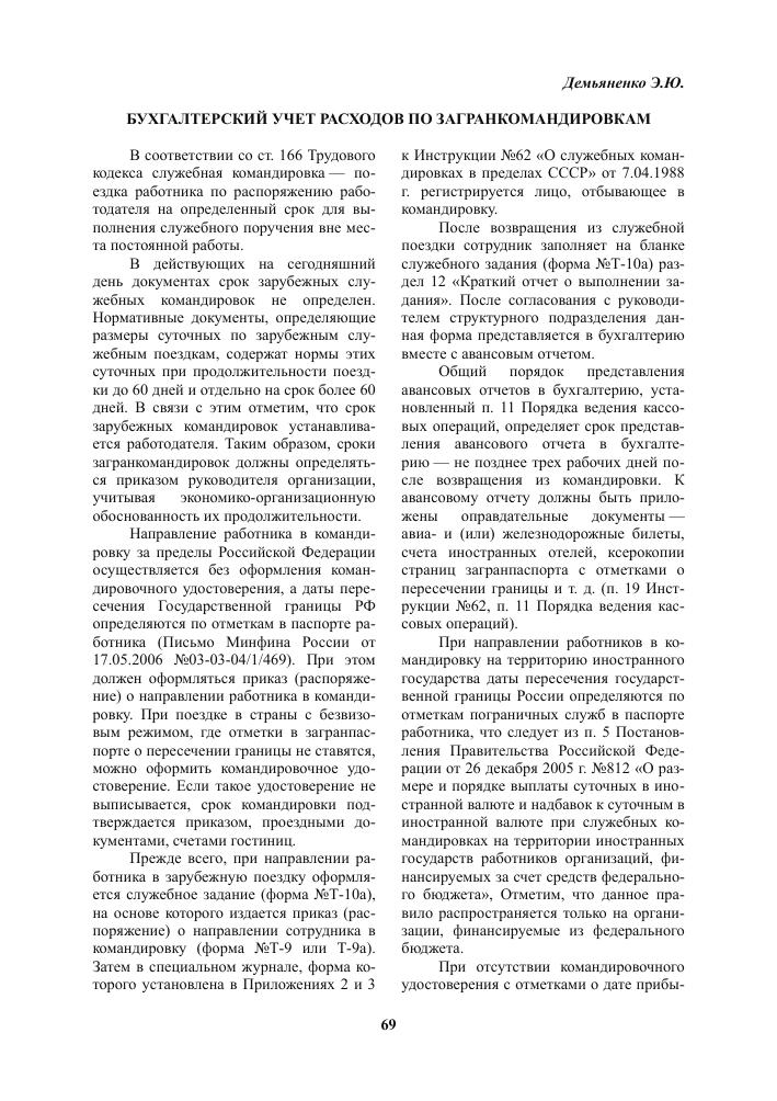 Инструкция 113 о порядке открытия и закрытия обменных пунктов
