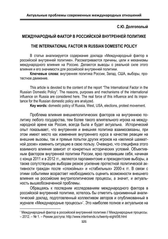Доклад внутренняя политика современной россии 282