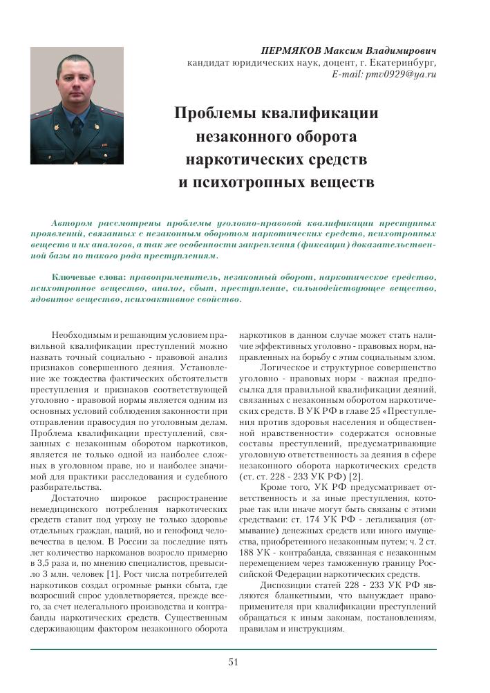 Инструкция о порядке хранения и уничтожения наркотических веществ в казахстане