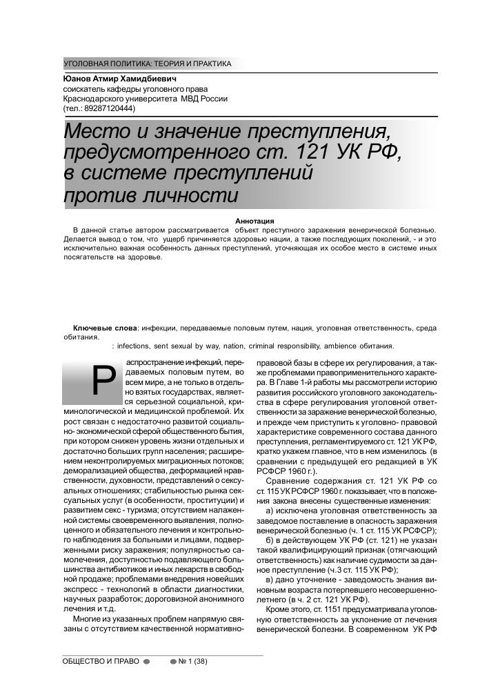 Доклад про ук рф 2220