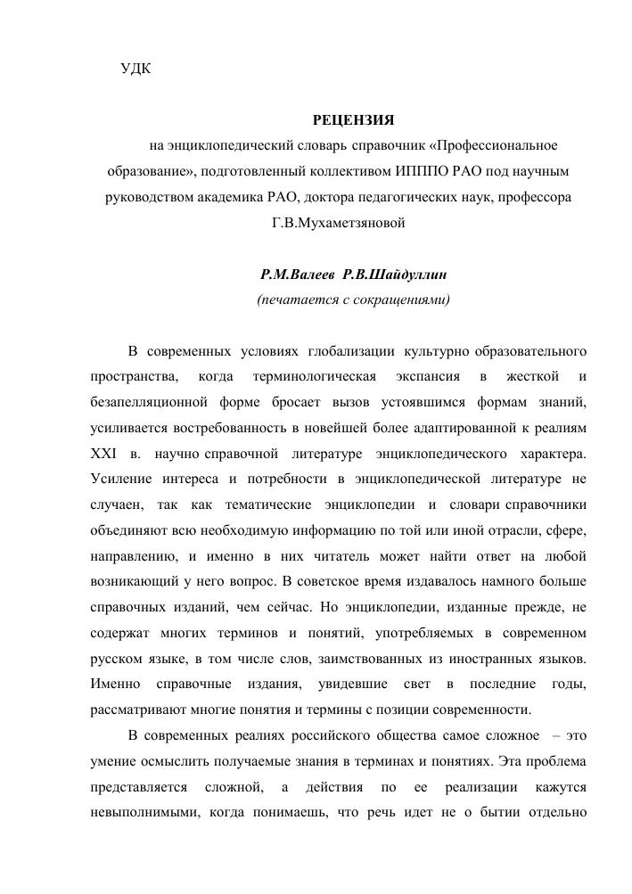 Рецензия на энциклопедический словарь справочник Профессиональное  Показать еще