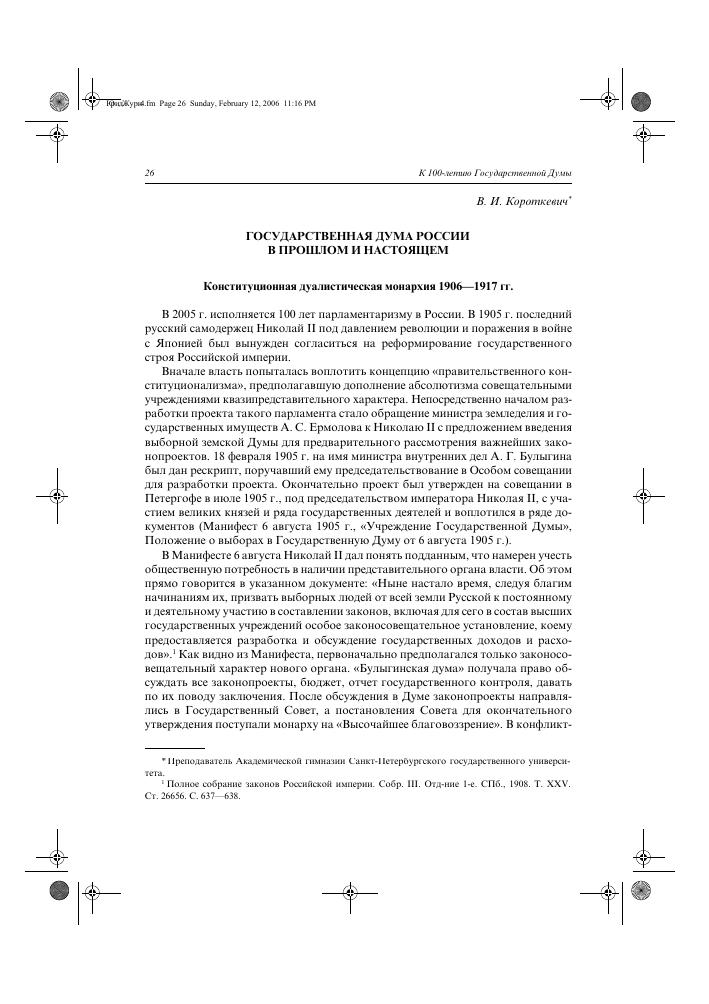 Государственная Дума России в прошлом и настоящем тема научной  Показать еще