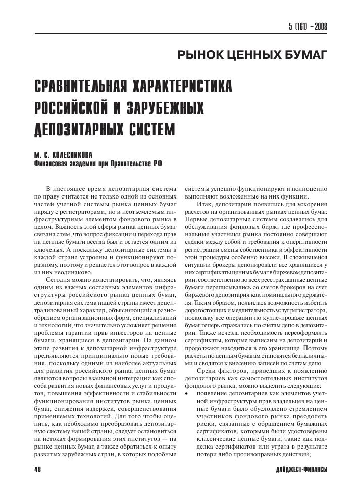 Решение задач по операции с ценными бумагами решение задач казахский язык