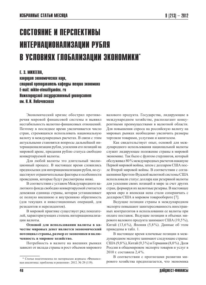 Фьючерсы и опционы 2006 - праграмма мероприятий binary option strategy youtube