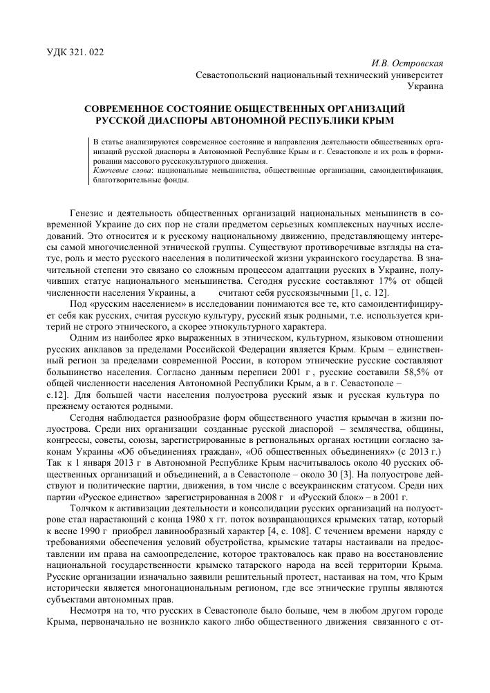 некоммерческие общественные организации крыма