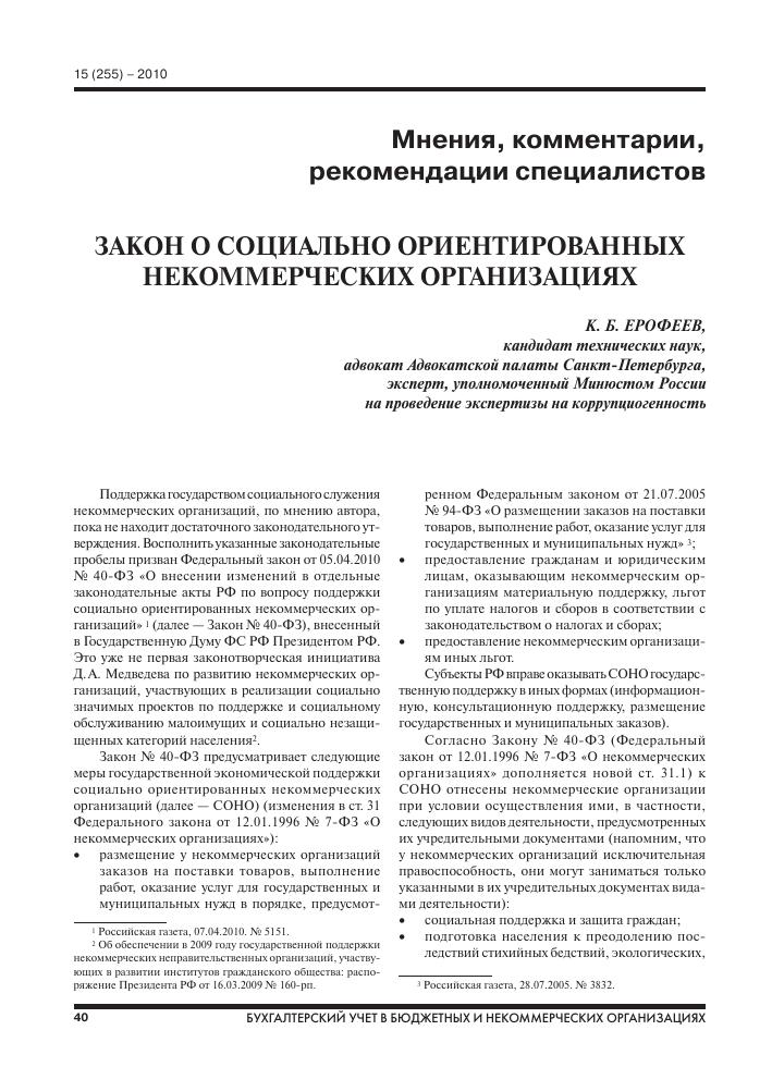 законопроект о поддержке некоммерческих организаций