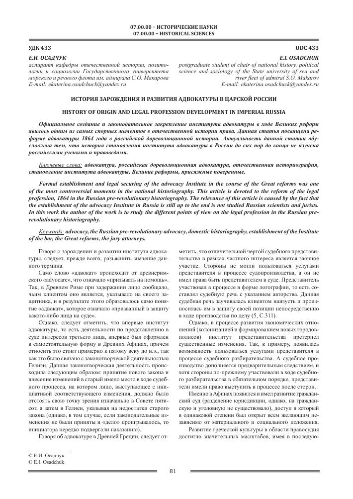 История зарождения и развития адвокатуры в царской России тема  Показать еще