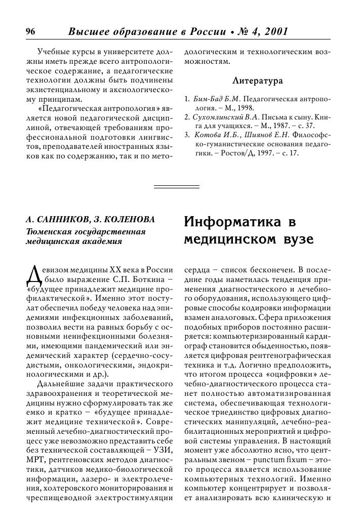 Информатика в медицинском вузе тема научной статьи по народному  Показать еще