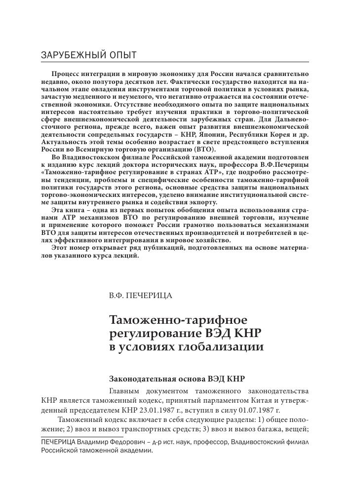 Таможенно-тарифное регулирование в условиях евразэс