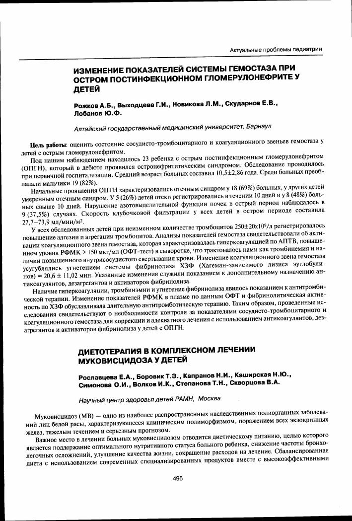 Каломазание у детей причины лечение — pallcare. Ru.
