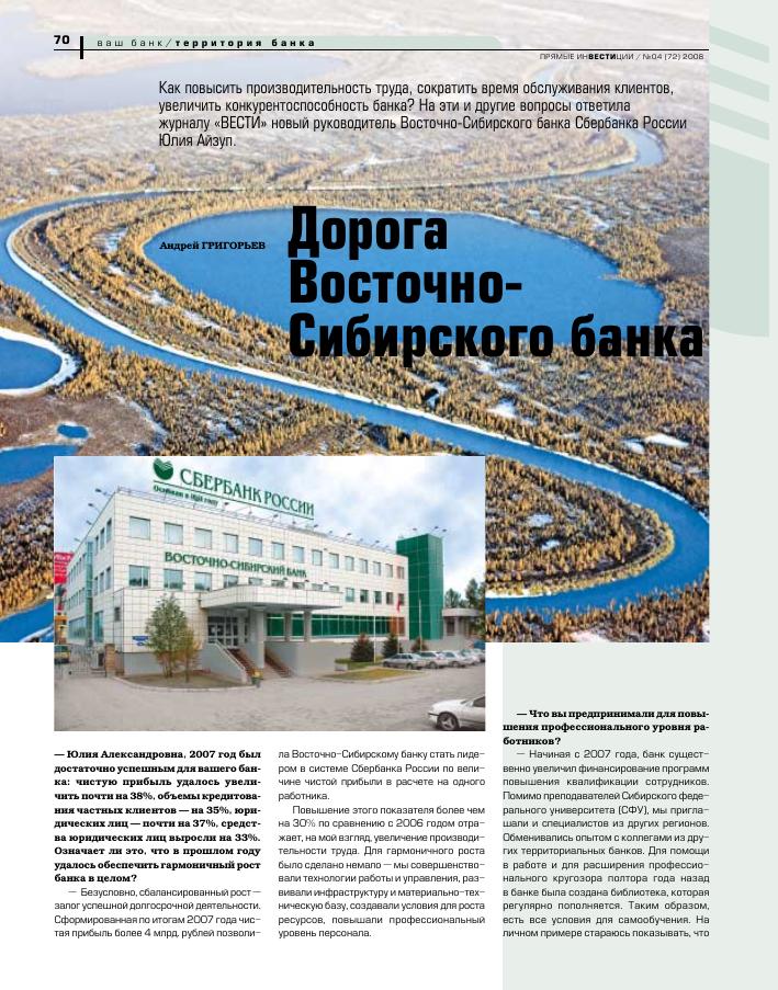восточно-сибирский банк сбербанка россии г красноярск адресрасчет кредита калькулятор райффайзен банка потребительский кредит