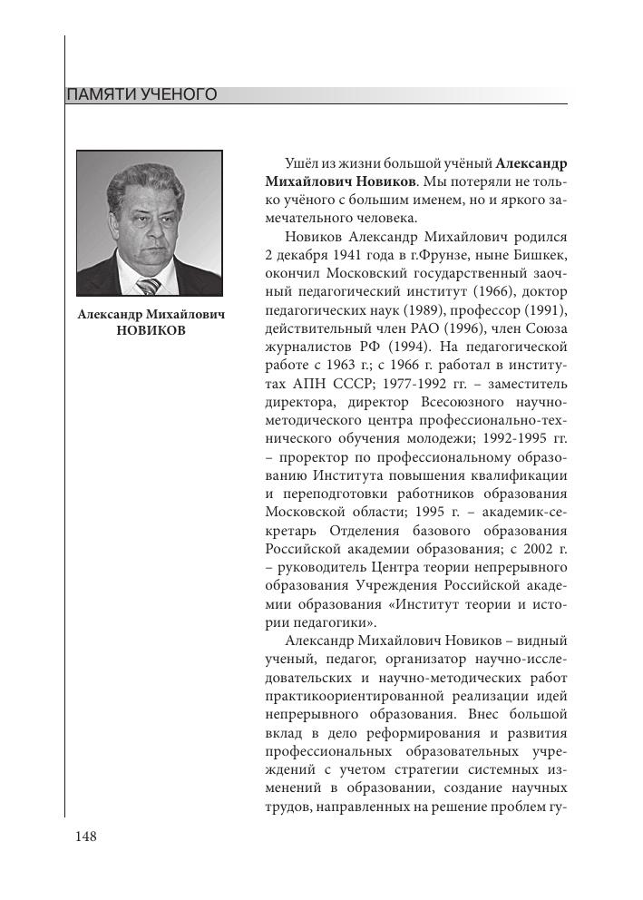 Александр Михайлович новиков тема научной статьи по народному  Показать еще