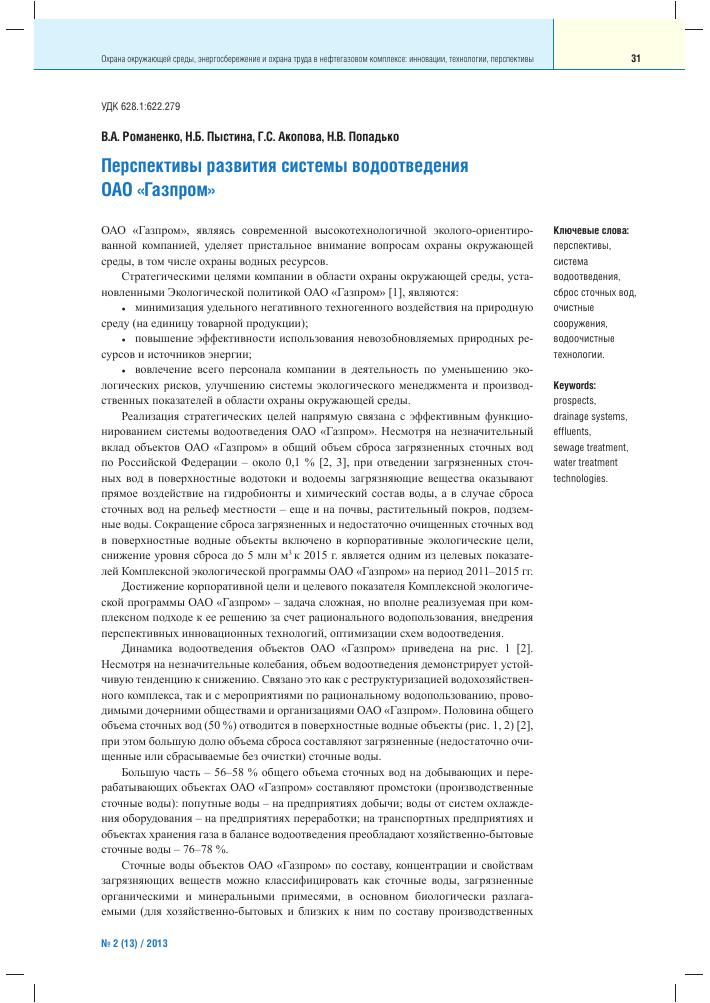 Перспективы развития системы водоотведения ОАО Газпром тема  Показать еще