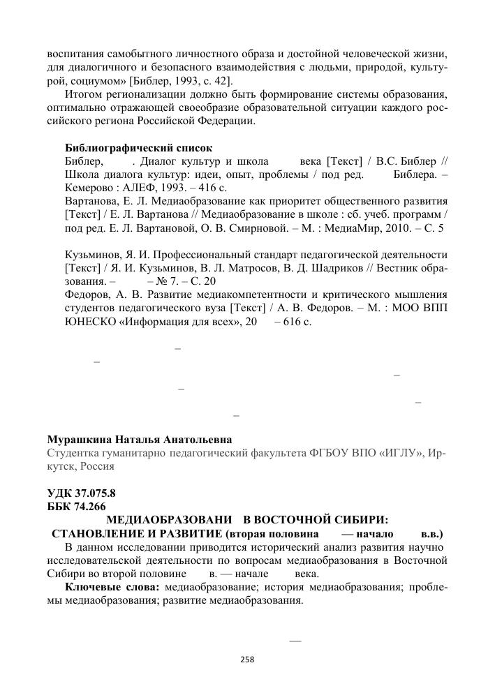Медиаобразованда в Восточной Сибири становление и развитие  Показать еще