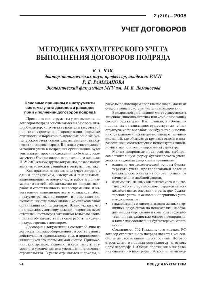 Образец доп соглашения к договору оказания услуг об изменении стоимости