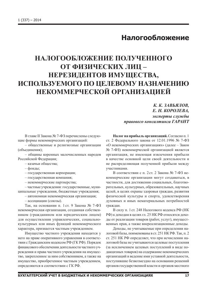 статья 7 фз о некоммерческих организациях