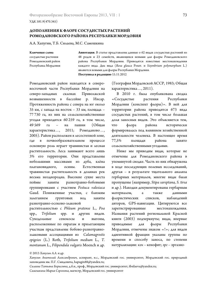 Ромодановский элеватор элеком т 403 транспортер
