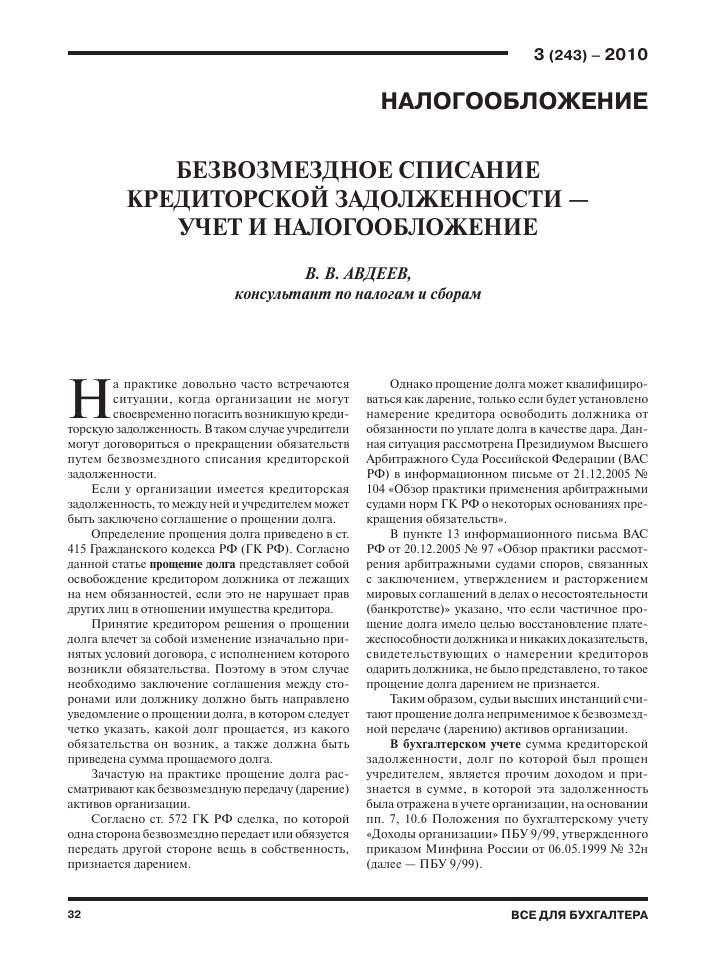 Статьи по списанию задолженности кредиты в белгородской обл с просрочками