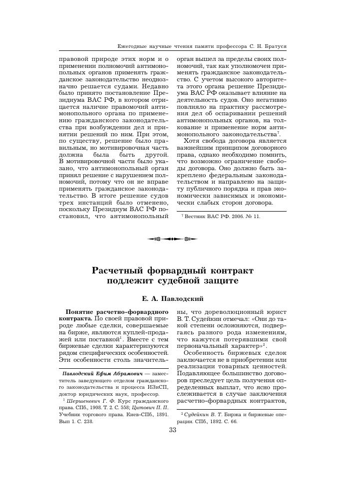 Форвардные контракты решение задач уравнения в целых числах задачи и решения