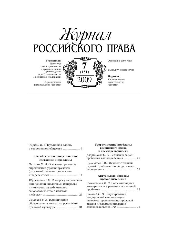Коллективное заявление прокурору от жителей села по дорожным знакам зодиака