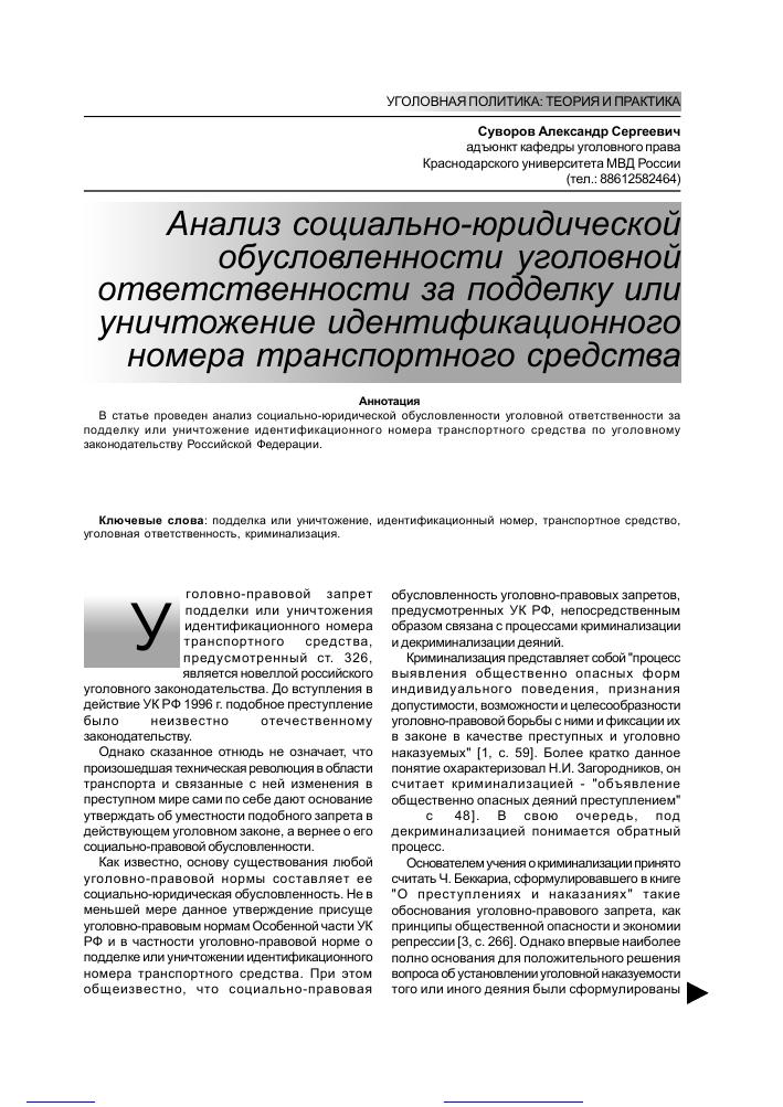Что такое подделка или уничтожение идентификационного номера пресс для макулатуры б у купить в москве