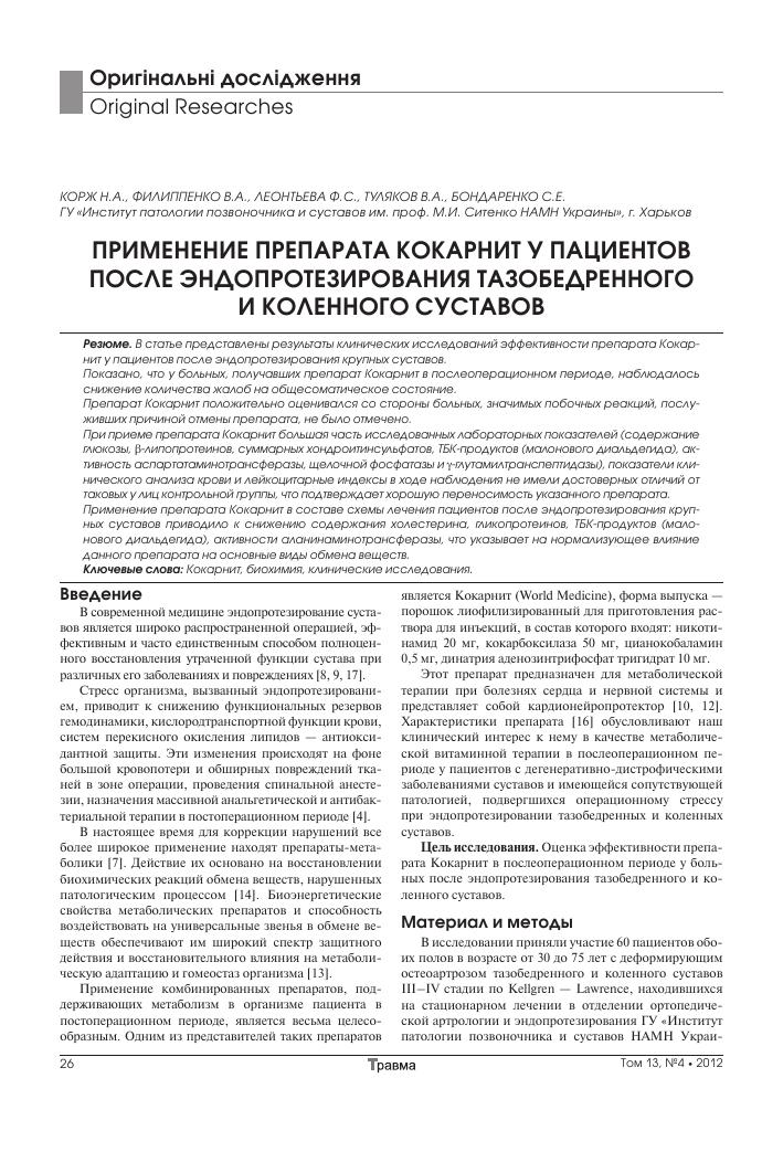 Эндопротезирование крупных суставов при заболеваниях и повреждениях лечение суставы по аюрведе