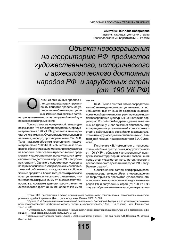 Ст 190 ук рф