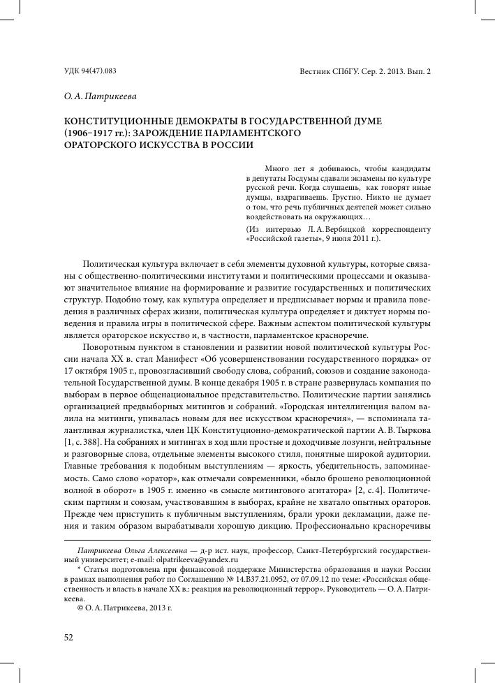 Конституционные демократы в Государственной думе гг  Показать еще