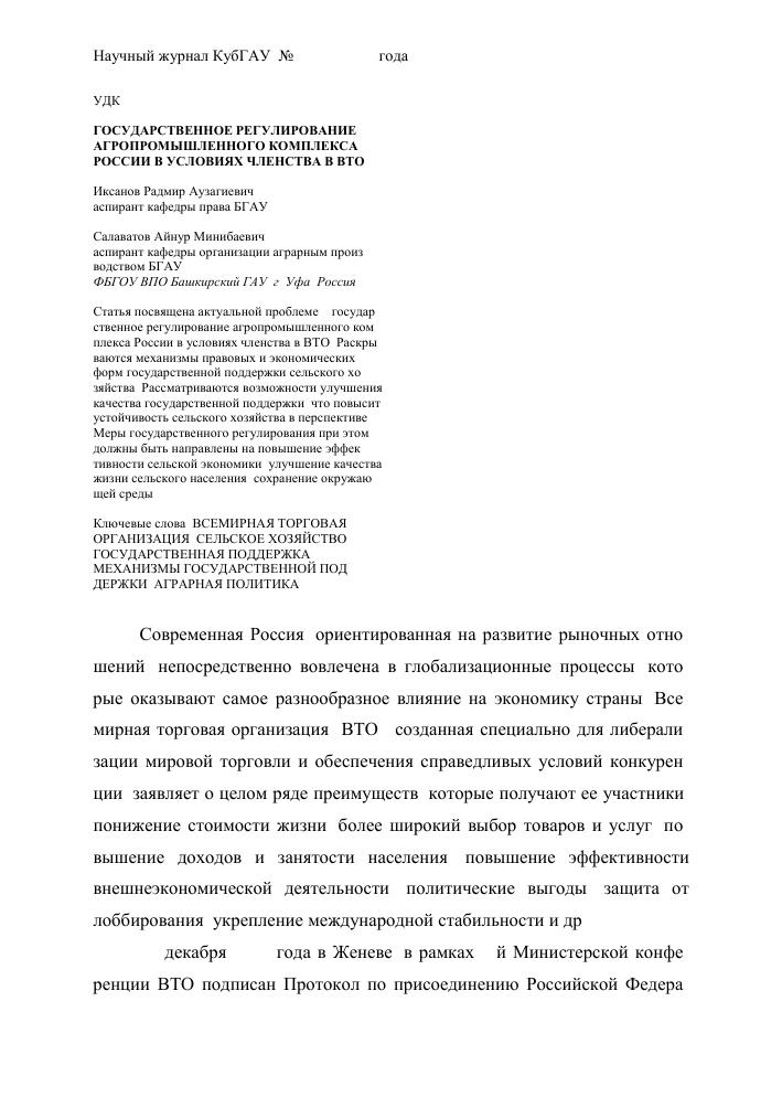 Россия член вто лица прошедшие повышение квалификации по этой теме имеют право