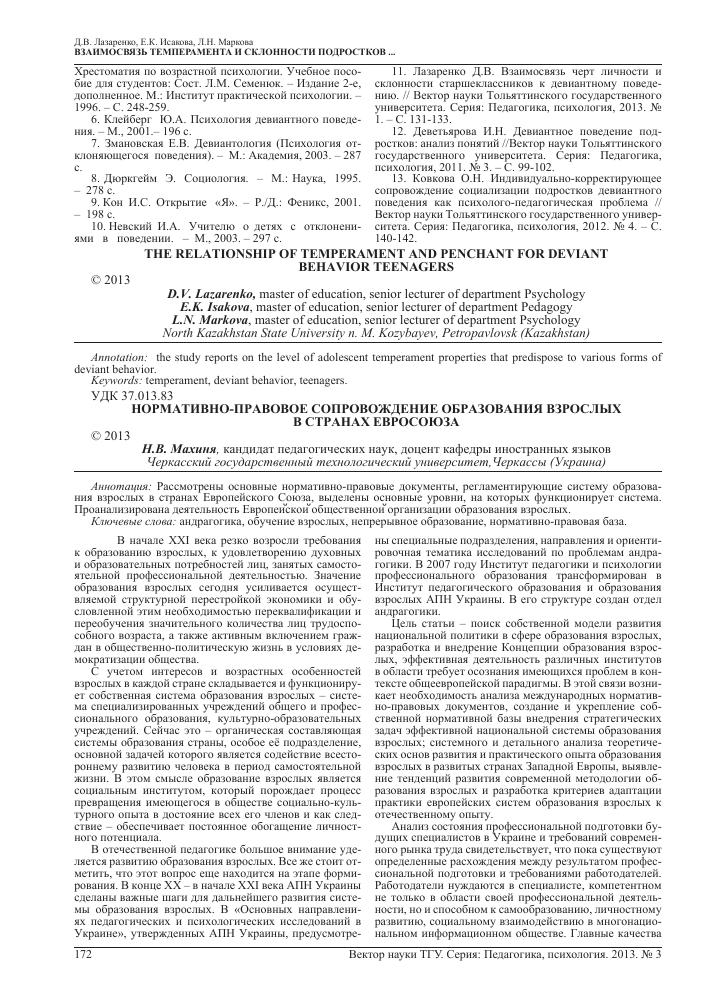 Уровни европейского образования студенческий внж в словакии