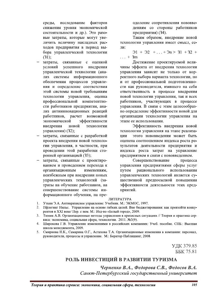 Бесплатное размещение статей туризм оптимизация сайтов разработка, продвижение сайта ярославль 6/10651.htm