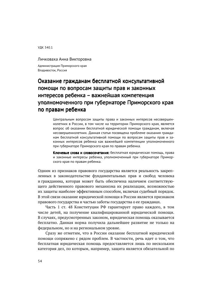 Защита жилищных прав несовершеннолетних детей — статья юриста