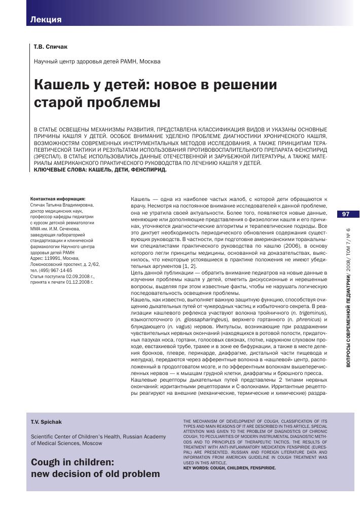 Кашель: причины, виды, эффективные средства от кашля