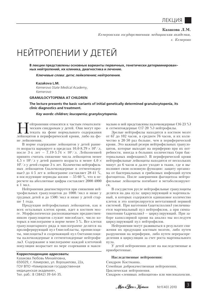 Нейтропения — лечение болезни