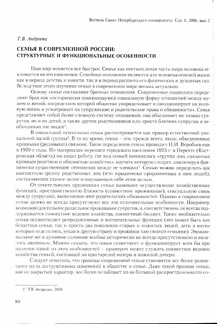 Реферат на тему типы современных браков в россии 5144