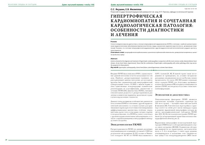 Гипертрофическая кардиомиопатия и сочетанная кардиологическая ...