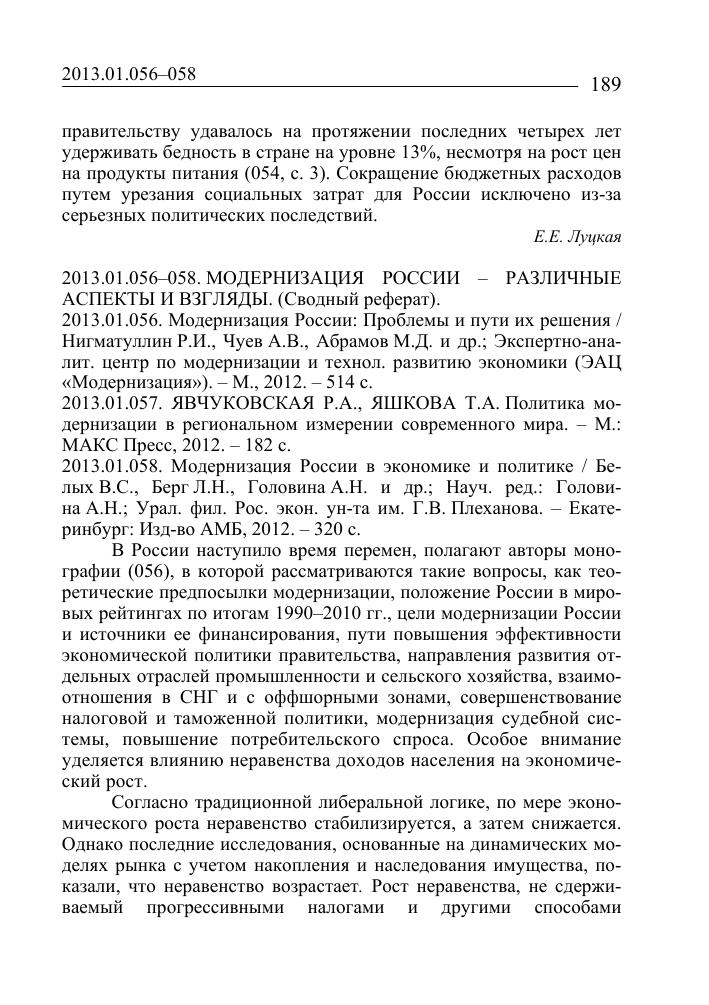 Модернизация России различные аспекты и  Показать еще
