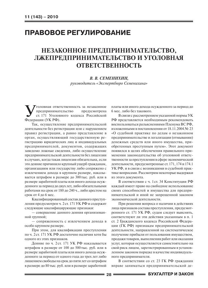 Вертикальные и горизонтальные административно правовые отношения