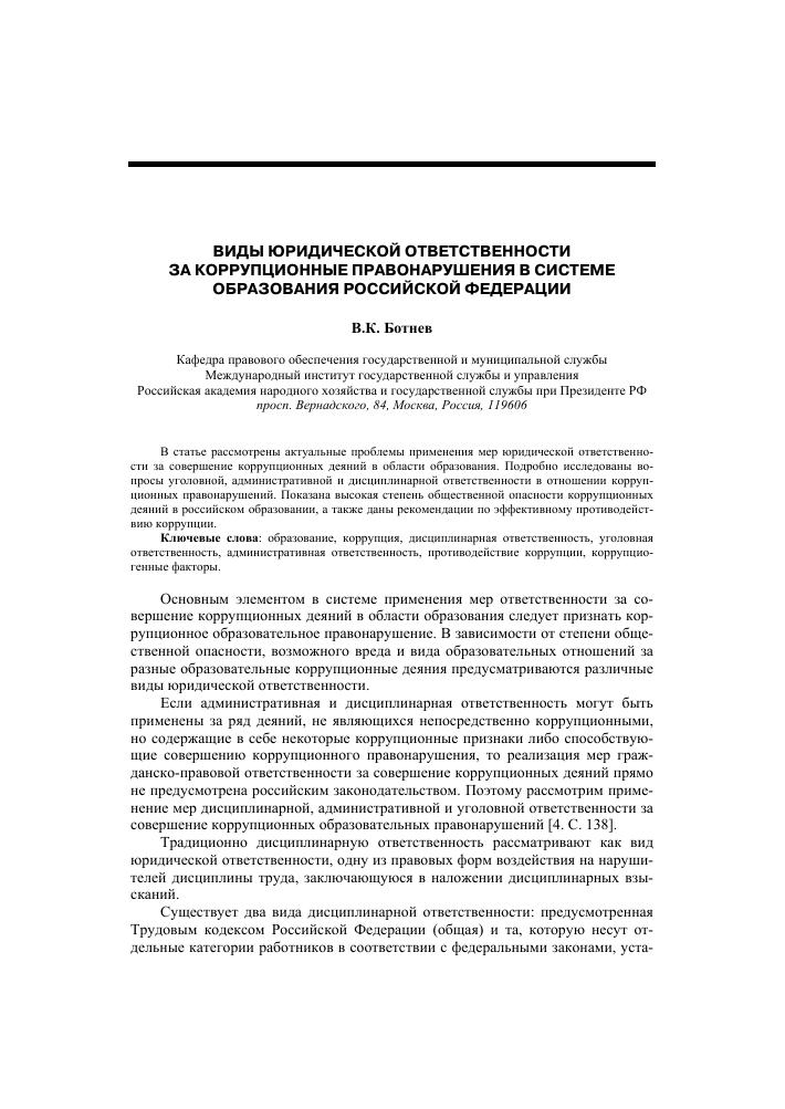 Реферат уголовная ответственность за коррупционные правонарушения 1407