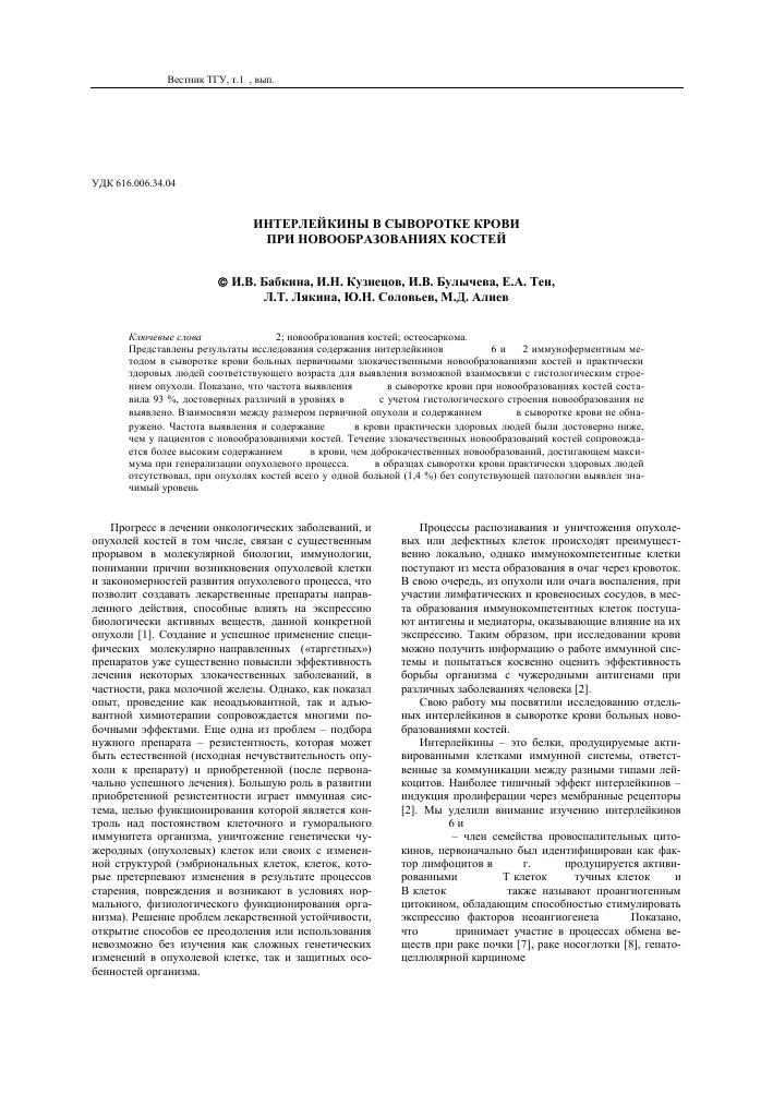 Анализ крови при злокачественных ново медицинская справка сканворд