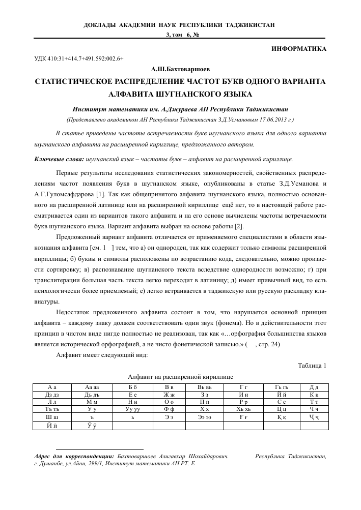 Область распределения вида 5 букв