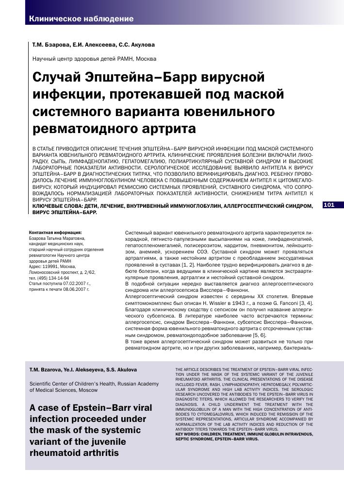 Ревматологическое общество лечение суставного синдрома невылеченная дисплазия тазобедренных суставов