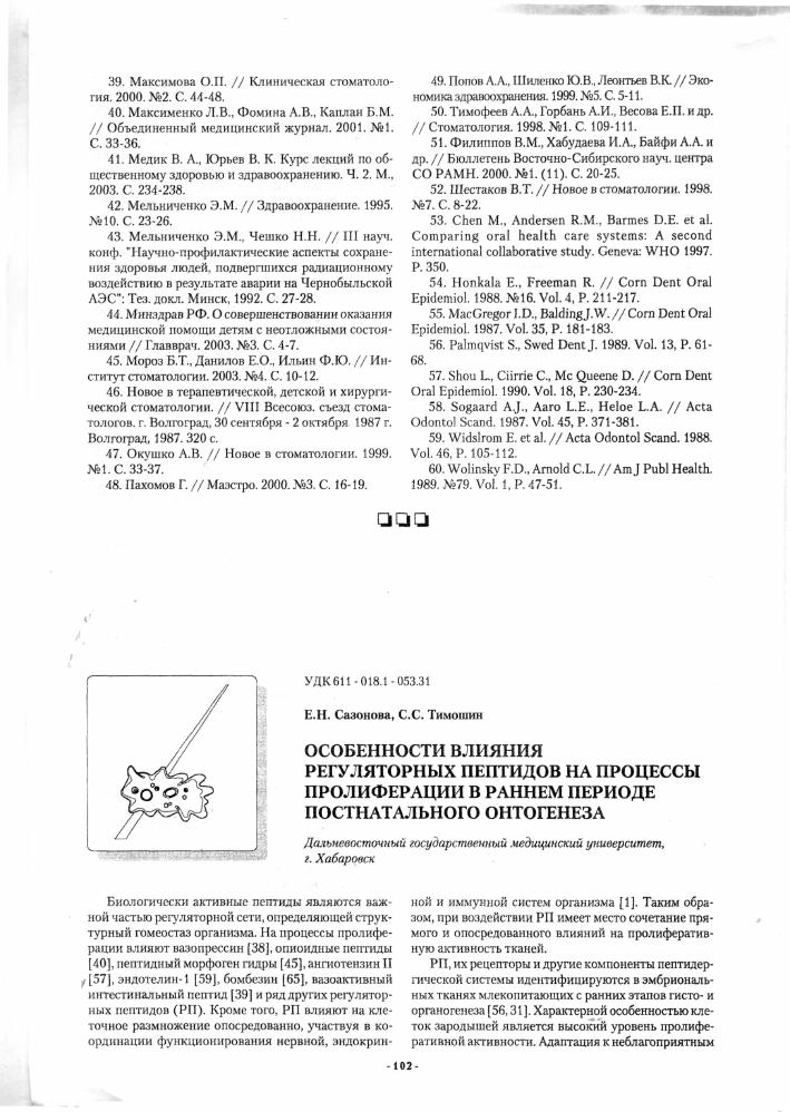Гематологический центр рамн пептиды тестостерон энантат или сустанон 250
