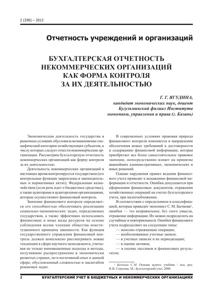 некоммерческие организации отчетность 2012