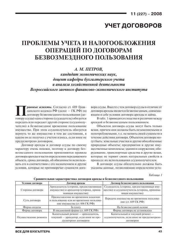 договор аренды производственной базы рк