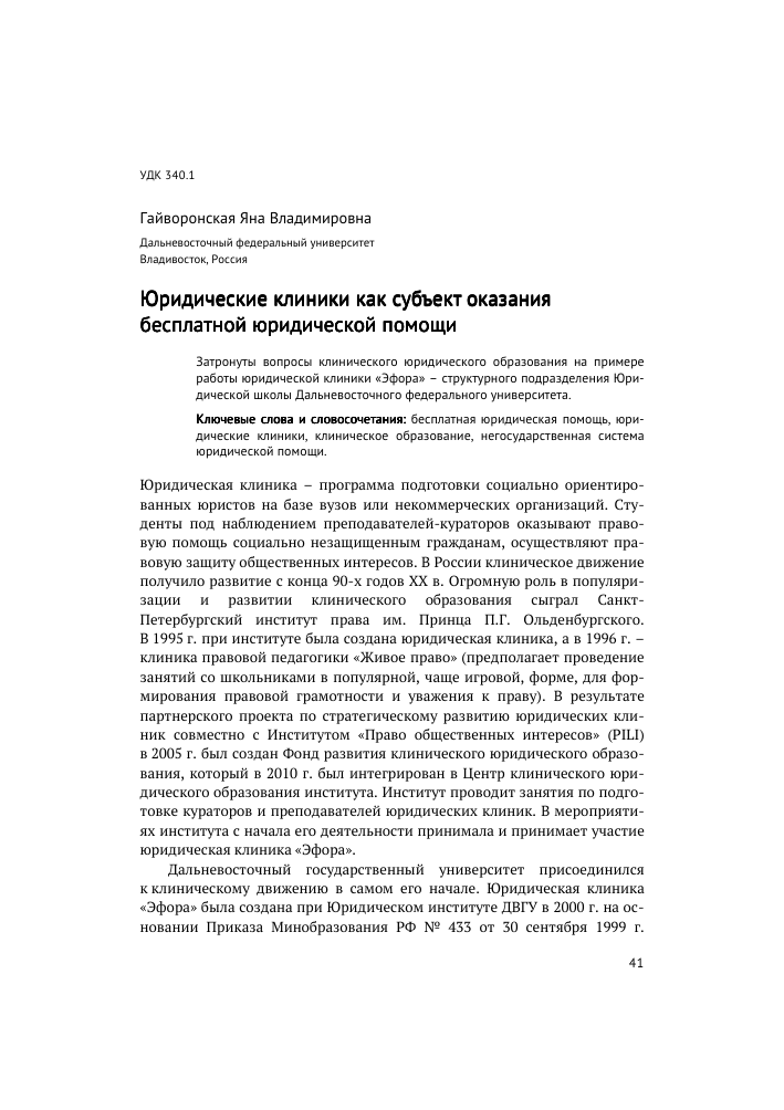 юридическая консультация федеральная программа