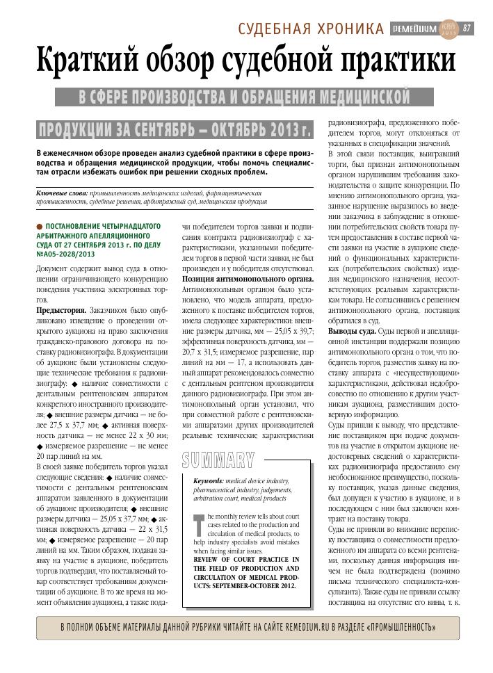 обзор судебной практики 2013