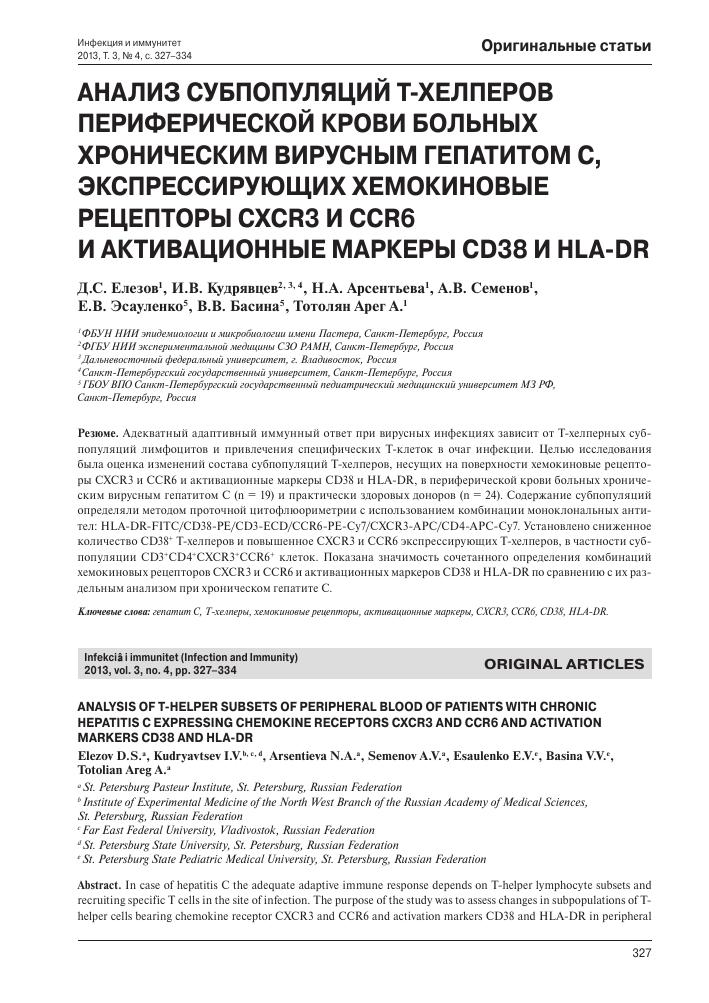 Pasteur анализ крови общий анализ крови и воспаление
