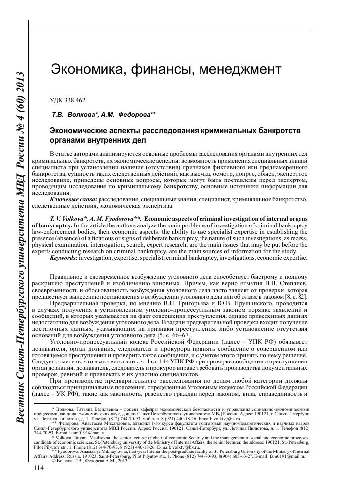 дела банкротство санкт петербурга