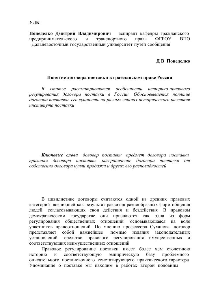 Диссертация договор поставки 2014 7918